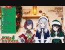 【にじさんじ】結成10カ月でようやくLINE交換をするJK組 【 #JK組クリスマス会】