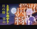 ゆづきのきみよ【結月ゆかり・ボカロオリジナル曲+パワポPV】