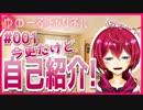 【VTuberデビュー!】初めまして、ゆのーると申します!!