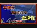 【ゆっくり実況】とりあえず石炭10万個集めるマインクラフト#146【Minecraft】