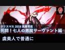 【FGO】死闘!七人の悪魔サーヴァント編 虞美人で普通に【高難易度】
