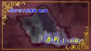 【MMD艦これ】それいけ!礼号組 番外編『道程~前篇~』【MMD紙芝居】