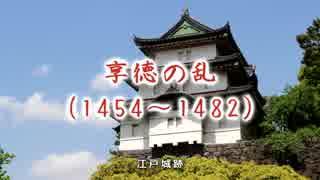 【戦国時代解説】 戦国への道 第4集 「足利成氏、執念の戦い(1/4)」
