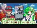 東方神遊戯×『伝説の赤い帽子』が幻想入りⅡ エンディング