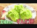 【宮城名物】ずんだ餅を作って食べよう!