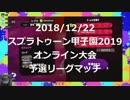 S+底辺(とX)たちのスプラ甲子園オンライン予選