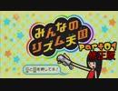 【01】修正版凸凹姉妹のリズム天国【みんなのリズム天国】