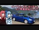 【車載】インプとたくさん走りましょ with 琴葉姉妹【part1】