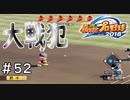 【12年目】レベルの低い新入生【栄冠ナイン】#52