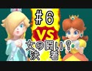 【ゆっくり実況】姫様とスーパーマリオパーティ ♯6