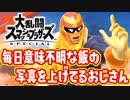 【実況】ガチファルコン勢のスマブラ8割必勝講座【大乱闘スマッシュブラザーズSPECIAL】