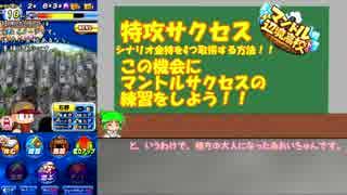 【ゆっくり解説】パワプロアプリ マントル