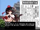 東方昭和伝 第三十九章「小磯内閣と比島決戦」(3/3)