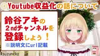 【重大告知】鈴谷アキ「収益化について」「新チャンネル設立」