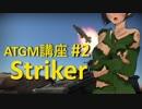 【WarThunder】ATGM講座 #2 Striker【ボイスロイド実況?】