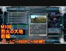 【地球防衛軍5】Rストームご~のINF縛りでご~ M108 前編【実況】