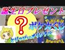 罰ゲームあり!とりっぴぃオリジナル誕生日ポケカくじ!