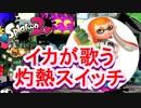 もしもSplatoonのイカがTVアニメ『灼熱の卓球娘』のオープニングテーマ『灼熱スイッチ』を歌ったら【個人的グッドゲーム】