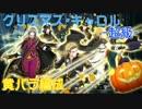 [千銃士]クリスマス・キャロル超級(黄バラ編成)[イベント]