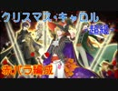 [千銃士]クリスマス・キャロル超級(赤バラ編成)[イベント]