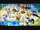 [千銃士]クリスマス・キャロル超級(青バラ編成)[イベント]