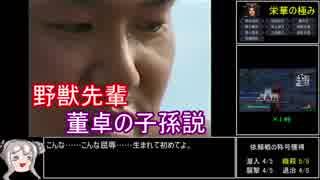 真・三國無双7 Empires 森羅万象RTA_反董