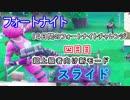 【フォートナイトバトルロイヤル】14日間のフォートナイトチャレンジ4日目&スライド【Fortnite】