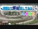 #軽トラで本気出してみた 2018年冬春夏秋(予告)