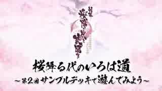「桜降る代のいろは道」第2回 サンプルデッキで遊んでみよう 前編