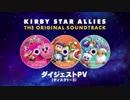 ダイジェストPV(ディスク1~3) 『星のカービィ スターアライズ オリジナルサウンドトラック』