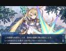 Fate/Grand Orderを実況プレイ クリスマス2018編 part13(終)