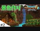 【ドラクエビルダーズ2】ゆっくり島を開拓するよ part2【PS4】