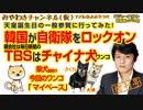 天皇誕生日の一般参賀に行ってみた!韓国が自衛隊をロックオンしTBSはチャイナ犬|みやわきチャンネル(仮)#310