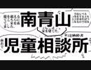 【ほぼ日P】南青山児童相談所【初音ミク】