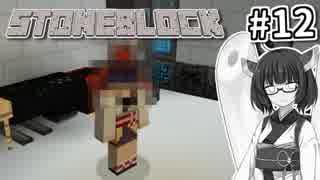 【Minecraft】きりたん ここに眠る #12 【
