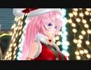 【MMD】ヒビカセ(クリスマスバージョン)