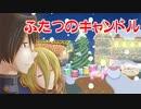 【氷山キヨテル&Lily】ふたつのキャンドル(オリジナル曲)