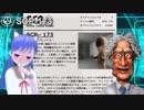 【SCP introduction】SCP-173 動く彫像 見られないときしか動けないシャイなやつ!!