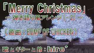 【BUMP OF CHICKEN】Merry Christmas【アコギ弾き語り風Cover(-2)】