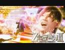 【合作】Z会歴戦譚Ⅲ ~ 徹底的卒業への奇跡メドレー
