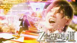 【合作】Z会歴戦譚Ⅲ ~ 徹底的卒業への奇