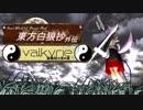 【東方卓遊戯】東方白狼抄外伝 聖竜姫の進む道【SW2.5 DR】