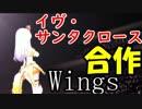 イヴ・サンタクロース合作Wings【イヴ・サンタクロース生誕祭】