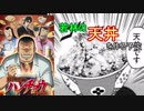1日外出録ハンチョウ【若林】の天丼を作る予定【ゆかりさんとアニメ飯を作るっ・・・!】