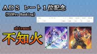 【遊戯王ADS】不知火【レート1位記念】