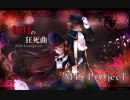 【Potwi × かすみね】紅月の狂死曲 【2018 Arrange Ver.】