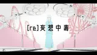 [re]妄想中毒/flower&初音ミク