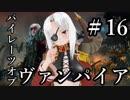 【Total War:WARHAMMER Ⅱ】パイレーツ・オブ・ヴァンパイア #16【夜のお兄ちゃん実況】