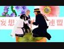 【金カムMMD】妄想感傷代償連盟【杉元・アシリパ・白石】