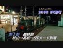 しろたんと行く 2018年SFC修行 国内8月場所編 その3